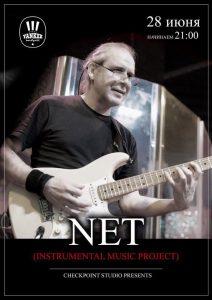 """Выступление группы """"NET"""" @ YANKEE Bar & Grill (ТРЦ """"Аквамолл"""", Московское шоссе, д. 108, 1 этаж)"""