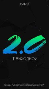 IT Выходной 2.0 @ Ульяновский Областной Дворец творчества и молодежи (ул. Минаева, д. 50)