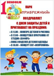 """День защиты детей в парке """"Прибрежный"""" @ Парк """"Прибрежный"""""""