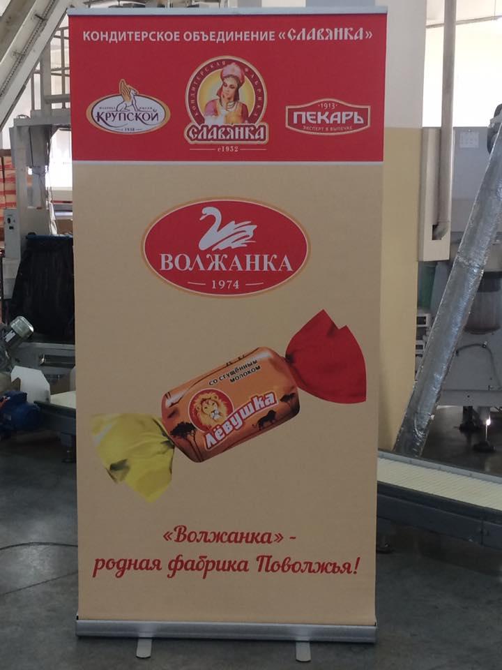 Кондитерская фабрика в ульяновске волжанка