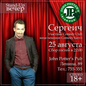 Концерт Сергеича (Участник Comedy Club) в JOHN POTTER's Irish Pub @ JOHN POTTER's Irish Pub(Ленина ул. 89)