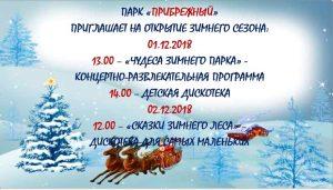 """Открытие зимнего сезона в парке """"Прибрежный"""" @ парк «Прибрежный»"""