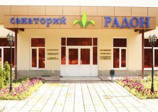 Санаторий «Радон» от 2000 руб./сутки