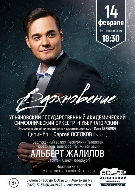 """Концерт """"Вдохновение"""" @ Ленинский мемориал"""