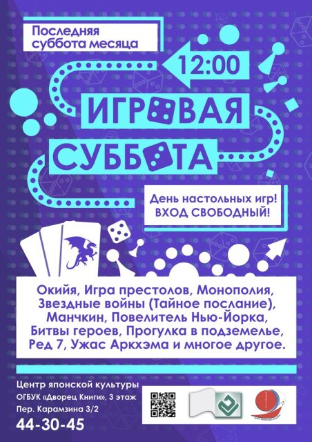 Игровая суббота, день настольных игр во Дворце книги @ Дворец книги