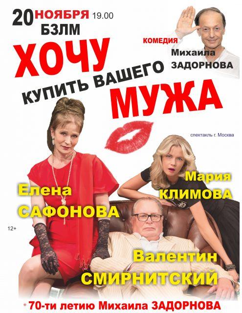 """Спектакль """"Хочу купить вашего мужа"""" @ Ленинский Мемориал"""