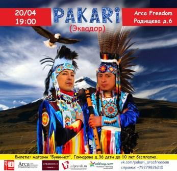 "Концерт группы ""PAKARI"" из Эквадора @ Arca FreeDom (Радищева, д. 6)"