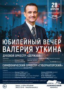 Юбилейный вечер заслуженного артиста РФ Валерия Уткина @ Большой зал Ленинского мемориала