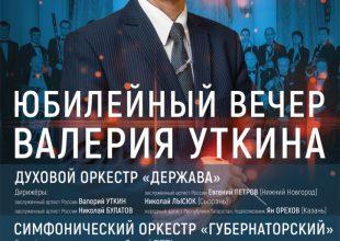 Юбилейный вечер заслуженного артиста РФ Валерия Уткина