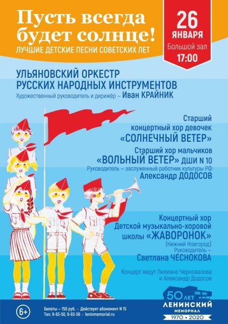 Концертная программа «Пусть всегда будет солнце!» @ Ленинский мемориал