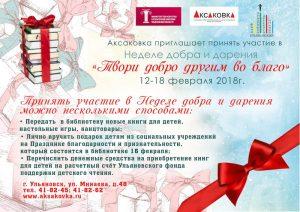 """Неделя добра и дарения """"Твори добро другим во благо"""" @ Библиотека им. Аксакова (ул. Минаева, д. 48)"""