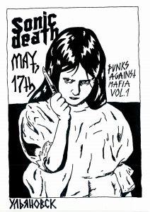 """Выступление группы """"SONIC DEATH"""" @ JOHN POTTERS, ирландский паб (ул. Ленина, д.89)"""