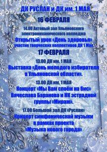 Мероприятия в ДК Руслан и ДК имени 1 мая