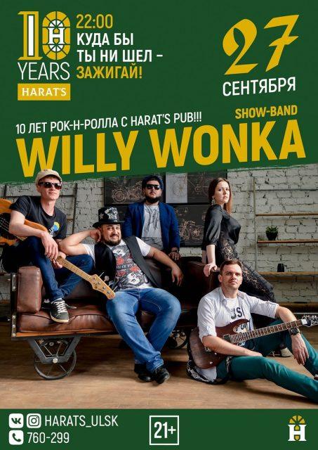 10 лет рок-н-ролла с Harat's, шоу-бенд Willy Wonka (Самара) @ Harat's Pub