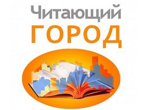 Празднично-развлекательная программа «Читай город» @ Площадь Ленина