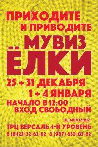 """""""КиноЕлка"""" @ Кинотеатр «МУВИЗ» (ул. Карла Маркса, 4/1)"""