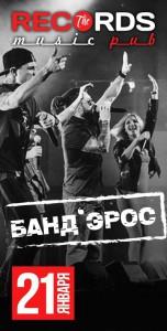 "Концерт группы ""БАНД'ЭРОС"" @ Records Music Pub (ул. Гончарова, 48)"