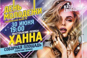 Концерт певицы Ханны @ Соборная площадь