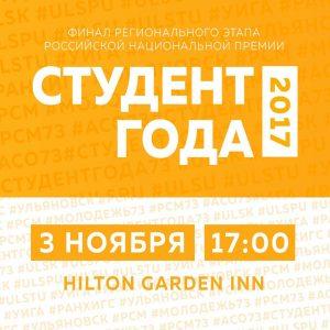 Финал конкурса «Студент года-2017» @ Отель «Hilton Garden Inn Ulyanovsk»