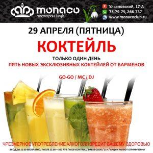 "Вечеринка ""Коктейль"" @ Ресторан-клуб ""MONACO"" (Ульяновский 17А)"