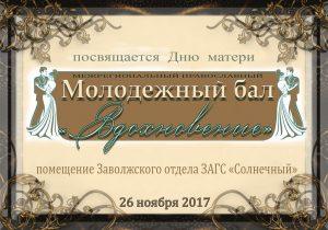 Межрегиональный православный молодежный бал «Вдохновение» @ Заволжский отдел ЗАГСа «Солнечный»