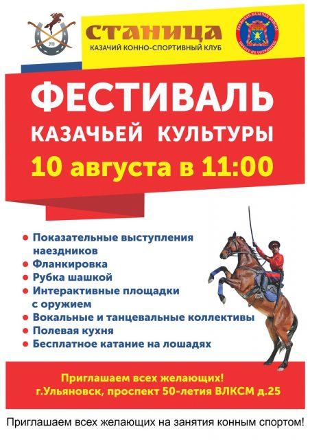 Фестиваль казачьей культуры в Ульяновске @ конно-спортивный клуб «Станица»