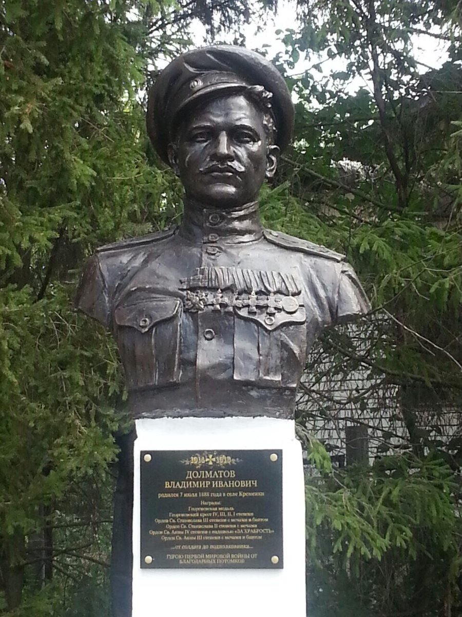 Памятник герою Первой мировой войны Владимиру Долматову открыли в Ульяновской области