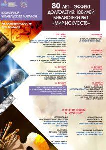 80 лет библиотеке №1 «Мир искусств». Программа празднования юбилея @ библиотека №1 «Мир искусств» (ул. Камышинская,49)