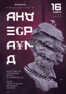 Music Art Fest «Андеграунд» @ УлГПУ (пл. Ленина, д. 4)