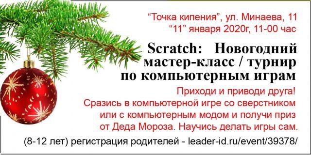 Новогодний мастер-класс и турнир по компьютерным играм Scratch @ Точка кипения (ул.Минаева 11)