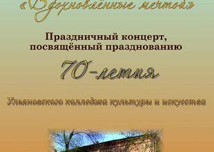 Праздничный концерт «Вдохновлённые мечтой», посвященный 70-летию Ульяновского колледжа культуры и искусства