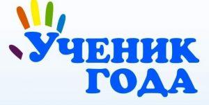Первый из двух очных туров муниципального этапа Всероссийского конкурса «Ученик года-2019» @ в гимназии № 1 (ул. Спасская, 15)