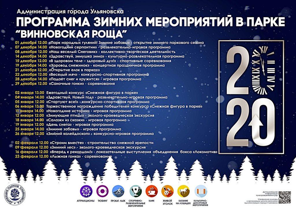 Зима 2020 в парке «Винновская роща»,  календарь событий