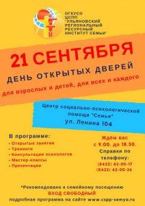 День открытых дверей в Центре «Семья» @ центр социально-психологической помощи семье и детям (ул. Ленина, д. 104)