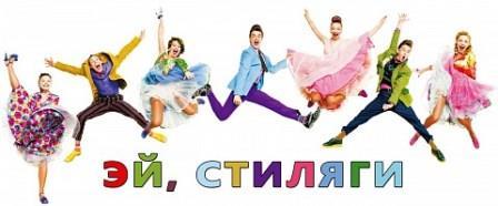 "Праздник ""Эй, стиляги!"" @ Платформа творческая студия (ул. Марата, 8, корп. 4)"