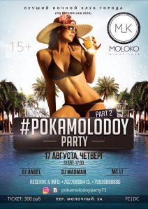 "Вечеринка ""POKAMOLODOYPARTY"" @ MOLOKO (Переулок молочный, д. 5а)"