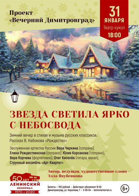 "Концертная программа ""Звезда светила ярко"" @ Театр кукол, Димитровград"