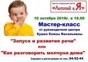Мастер-класс по запуску речи @  Логопед и Я центр коррекции речи (ул. Луначарского, 23в)