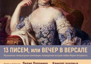 Музыкально-литературная композиция «13 писем, или вечер в Версале»