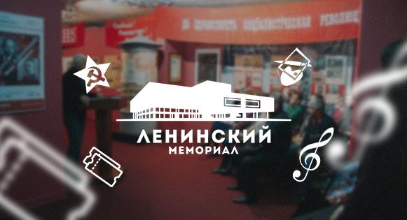 Программа «Лето с Ленинским» на субботу