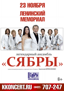 """Концерт группы """"Сябры"""" @ Ленинский Мемориал"""