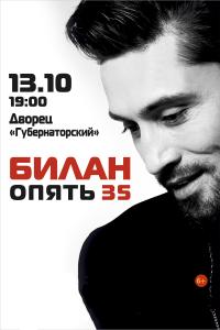 Концерт Димы Билана @ ДК Губернаторский