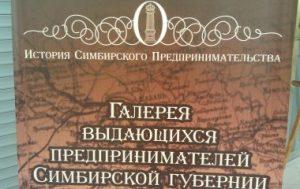 Краеведческие чтения «Купеческая династия Пастуховых» @ Каминный зал Дворца книги