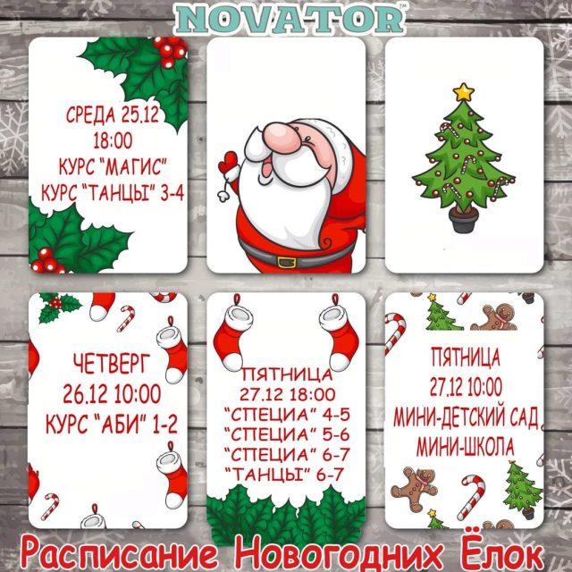 Новогодние ёлки в Novatorе @ Novator центр детского развития (пр-т Ливанова, 8)