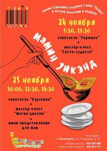 Мамин уикэнд в Кукольном театре @ Ульяновский областной театр кукол(ул. Гончарова, 10)