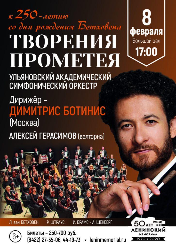 Концертная программа «Творения Прометея»