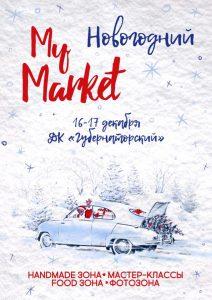 """Новогодний My market @ ДК """"Губернаторский"""" (ул.Карла Маркса, д. 2/13) в фойе 1 и 2 этажей"""