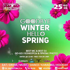 """Вечеринка """"Goodbye winter Hello spring"""" @ Ресторан-клуб """"Взлетный"""" (пр-т Филатова, 9а)"""