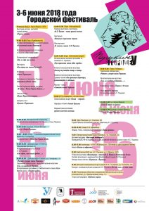 Торжественно6е возложение цветов к памятнику А.С. Пушкина @ Литературный музей «Дом Языковых» (ул. Спасская, д. 22)