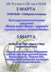 Открытая репетиция хора Русской песни @ ДК имени 1 Мая